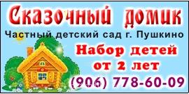 Частный детский сад Сказочный домик в Пушкино - логотип сада.png